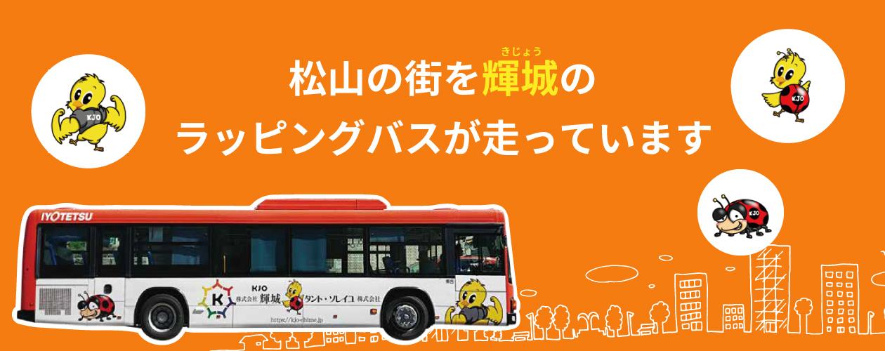 輝城のラッピングバスが走っています